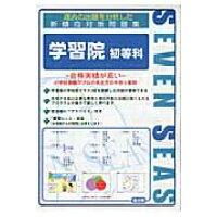 学習院初等科   /セブンシ-ズ(練馬区)