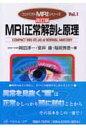 MRI正常解剖と原理   改訂版/ベクトル・コア/岡田淳一