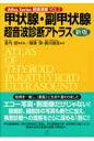甲状腺・副甲状腺超音波診断アトラス   新版/ベクトル・コア/横沢保
