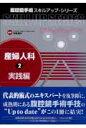 産婦人科  2(実践編) /ベクトル・コア/明楽重夫