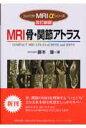 MRI骨・関節アトラス   改訂新版/ベクトル・コア/藤本肇