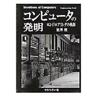 コンピュ-タの発明 エンジニアリングの軌跡  /テクノレヴュ-/能澤徹