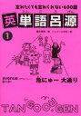 英単語呂源 忘れたくても忘れられない600語 1 /エコ-ル・セザム/藤井秀男