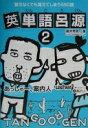 英単語呂源  2 /エコ-ル・セザム/藤井秀男