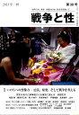 戦争と性 戦争のない世界、性暴力のない社会を目指して 第30号(2011年・秋) /「戦争と性」編集室