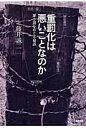 重罰化は悪いことなのか 罪と罰をめぐる対話  /双風舎/藤井誠二