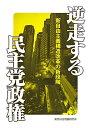 逆走する民主党政権 新自由主義構造改革の新段階  /東京自治問題研究所