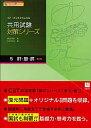 共用試験対策シリ-ズ コア・カリキュラム対応 5 第2版/リブロ・サイエンス/東田俊彦