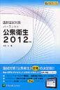 医師国試対策パ-フェクト公衆衛生 医師国試対策 2012年版 /リブロ・サイエンス/中石仁