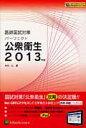 パ-フェクト公衆衛生 医師国試対策 2013年版 /リブロ・サイエンス/中石仁