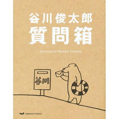 谷川俊太郎質問箱   /ほぼ日/谷川俊太郎