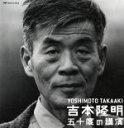 吉本隆明五十度の講演CDセット 吉本隆明全講演ア-カイブより  /ほぼ日/吉本隆明