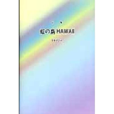 虹の島HAWAII 詩集  /ヘルス・システム研究所/牛島まさみ