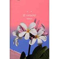 花HAWAII 詩集  /ヘルス・システム研究所/牛島まさみ
