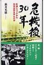 危機後30年 石油ショックから日本は何を学んだか  /日本電気協会新聞部/新井光雄