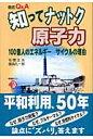知ってナットク原子力 100億人のエネルギ-サイクルの理由  /日本電気協会新聞部/宅間正夫