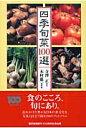 四季旬菜100選   /日本電気協会新聞部/寺沢正