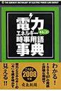 電力エネルギ-まるごと!時事用語事典  2008年版 /日本電気協会新聞部