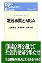 電気事業とM&A   /日本電気協会新聞部/立松博史