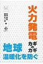 火力発電カギのカギ 地球温暖化を防ぐ  /日本電気協会新聞部/相澤善吾