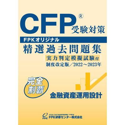CFP受験対策精選過去問題集 金融資産運用設計 2008年~2009年版/FPK研修センター