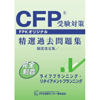CFP受験対策精選過去問題集 ライフプランニング・リタイアメントプランニング 2008年~2009年版/FPK研修センター