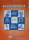 事故情報収集制度報告書  平成15年度 /製品評価技術基盤機構/製品評価技術基盤機構