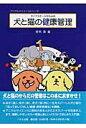 ライフステ-ジからみた犬と猫の健康管理   /IBS出版/猪熊壽