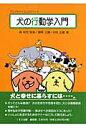 犬の行動学入門   /IBS出版/鹿野正顕