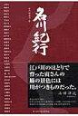 名川紀行   /日刊建設通信新聞社/水戸部浩子