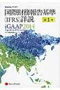 国際財務報告基準(IFRS)詳説  第1巻 /レクシスネクシス・ジャパン/ト-マツ(監査法人)
