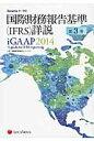 国際財務報告基準(IFRS)詳説  第3巻 /レクシスネクシス・ジャパン/ト-マツ(監査法人)