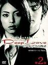 Deep Love アユの物語 ドラマ版 第2巻(DVD)