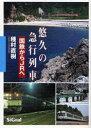 悠久の急行列車  国鉄からJRへ /SiGnal/種村直樹