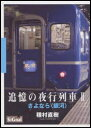 追憶の夜行列車  2 /SiGnal/種村直樹