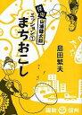 怪傑・山浦健太郎  ミッション1 /TLC PLANNING OFFICE/島田繁夫
