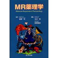 MR薬理学   /恒心社出版/丸山敬