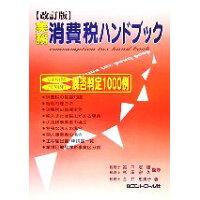 実務消費税ハンドブック   改訂版/コントロ-ル社/金井恵美子