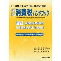 実務消費税ハンドブック 平成26年4月改正対応  7訂版/コントロ-ル社/金井恵美子