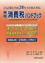 実務消費税ハンドブック 平成28年4月改正対応  9訂版/コントロ-ル社/金井恵美子