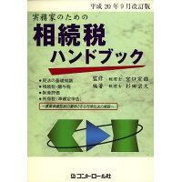相続税ハンドブック 実務家のための 平成20年9月改訂版 /コントロ-ル社/杉田宗久