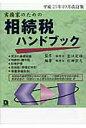 相続税ハンドブック 実務家のための 平成25年10月改訂版 /コントロ-ル社/杉田宗久