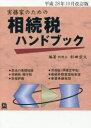 相続税ハンドブック 実務家のための 平成28年10月改訂版 /コントロ-ル社/杉田宗久
