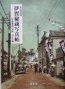 伊賀秘蔵写真帖 永久保存版  /樹林舎