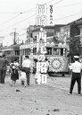 岡崎・西尾の昭和 写真アルバム  /樹林舎