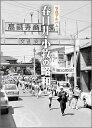 春日井・小牧の昭和 写真アルバム  /樹林舎