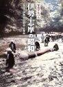 伊勢・志摩の昭和 写真アルバム  /樹林舎