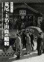 荒尾・玉名・山鹿の昭和 写真アルバム  /樹林舎