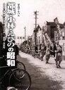 都城・小林・えびのの昭和 写真アルバム  /樹林舎