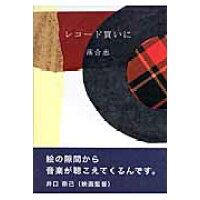 レコ-ド買いに   /mille books/落合恵